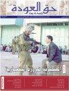 جريدة حق العودة - العدد 35