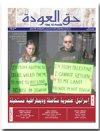 جريدة حق العودة - العدد 36