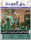 جريدة حق العودة - العدد 37