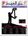 جريدة حق العودة - العدد 38