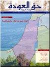 جريدة حق العودة - العدد 39