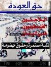 جريدة حق العودة - العدد 40