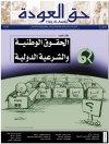 جريدة حق العودة - العدد41