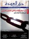 جريدة حق العودة - العدد42