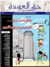جريدة حق العودة - العدد43