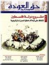 جريدة حق العودة -العدد 44