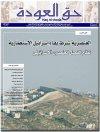جريدة حق العودة العدد-46