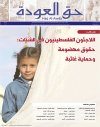 جريدة حق العودة -العدد 47
