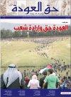جريدة حق العودة -العدد 48