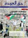 جريدة حق العودة - العدد 49