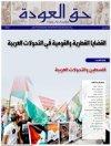 جريدة حق العودة - العدد 50