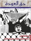 جريدة حق العودة العدد 51