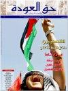 جريدة حق العودة العدد 52