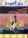 جريدة حق العودة العدد 53