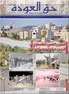 جريدة حق العودة العدد 54