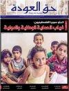 جريدة حق العودة العدد 55