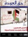 جريدة حق العودة العدد 56