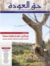 جريدة حق العودة العدد 57