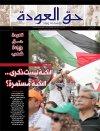 جريدة حق العودة العدد 58