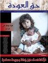 جريدة حق العودة العدد 59
