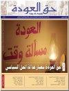 جريدة حق العودة -العدد 34