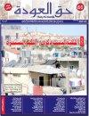 جريدة حق العودة - العدد 32-33