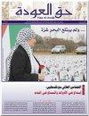 جريدة حق العودة - العدد 31