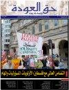جريدة حق العودة - العدد 29-30