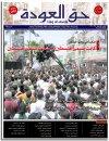 جريدة حق العودة - العدد 27-28