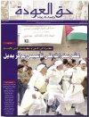 جريدة حق العودة - العدد 26