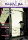 جريدة حق العودة - العدد 25
