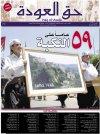 جريدة حق العودة - العدد 23