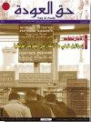 جريدة حق العودة - العدد 21-22