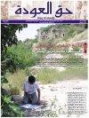جريدة حق العودة - العدد 20