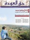 جريدة حق العودة - العدد 19