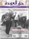جريدة حق العودة - العدد 18