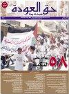 جريدة حق العودة - العدد 17