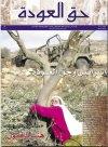 جريدة حق العودة - العدد 16