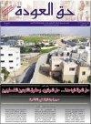 جريدة حق العودة - العدد 13-14