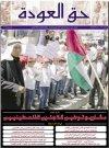 جريدة حق العودة - العدد 12