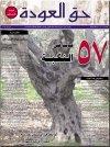 جريدة حق العودة - العدد 10-11