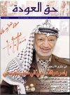 جريدة حق العودة - العدد 8