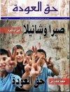 جريدة حق العودة - العدد 7
