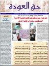 جريدة حق العودة - العدد 6