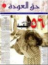 جريدة حق العودة - العدد 4-5