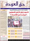 جريدة حق العودة - العدد 3