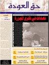 جريدة حق العودة - العدد 2