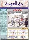 جريدة حق العودة - العدد 1