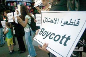 palestinian activists demonstrating in support of BDS. (© Ma'an)